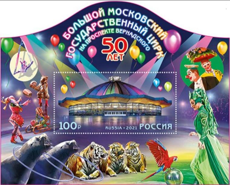 Russland-Zirkus