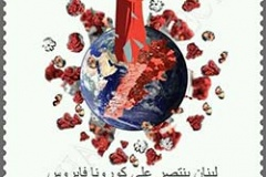 LIBAN_2020_STAMP_Victory_of_Liban_over_corona_virus