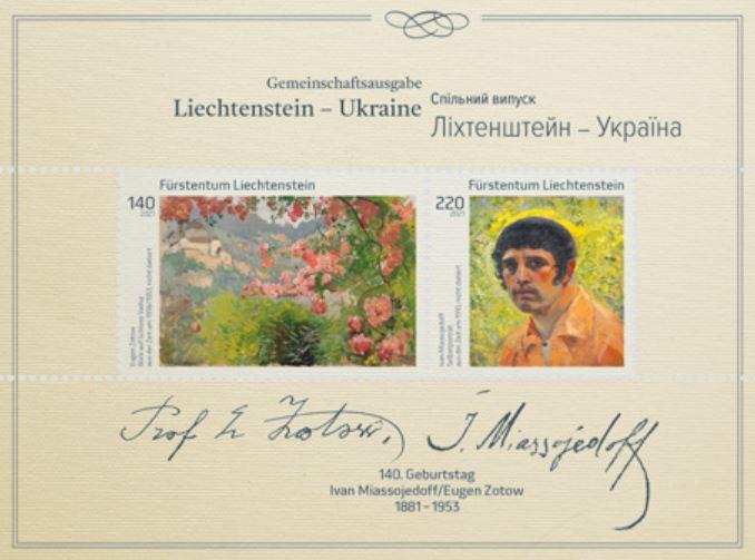Gemeinschaftsausgabe Ukraine Liechtenstein